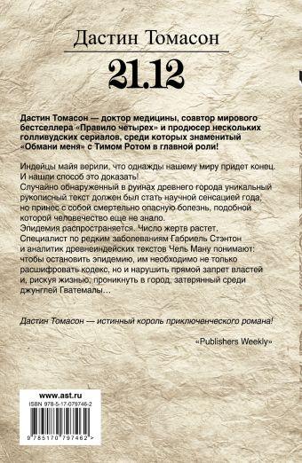 21.12 Томасон Д.