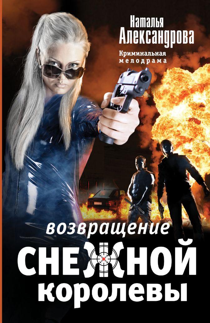 Александрова Наталья - Возвращение снежной королевы обложка книги