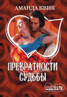 Квик А. - Превратности судьбы' обложка книги