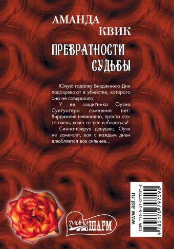 Превратности судьбы Квик А.
