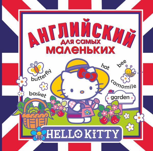 Hello Kitty. Английский для самых маленьких Варшавский А.А.