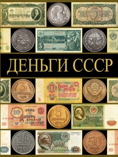 Деньги СССР (70 лет советских капиталов) - фото 1