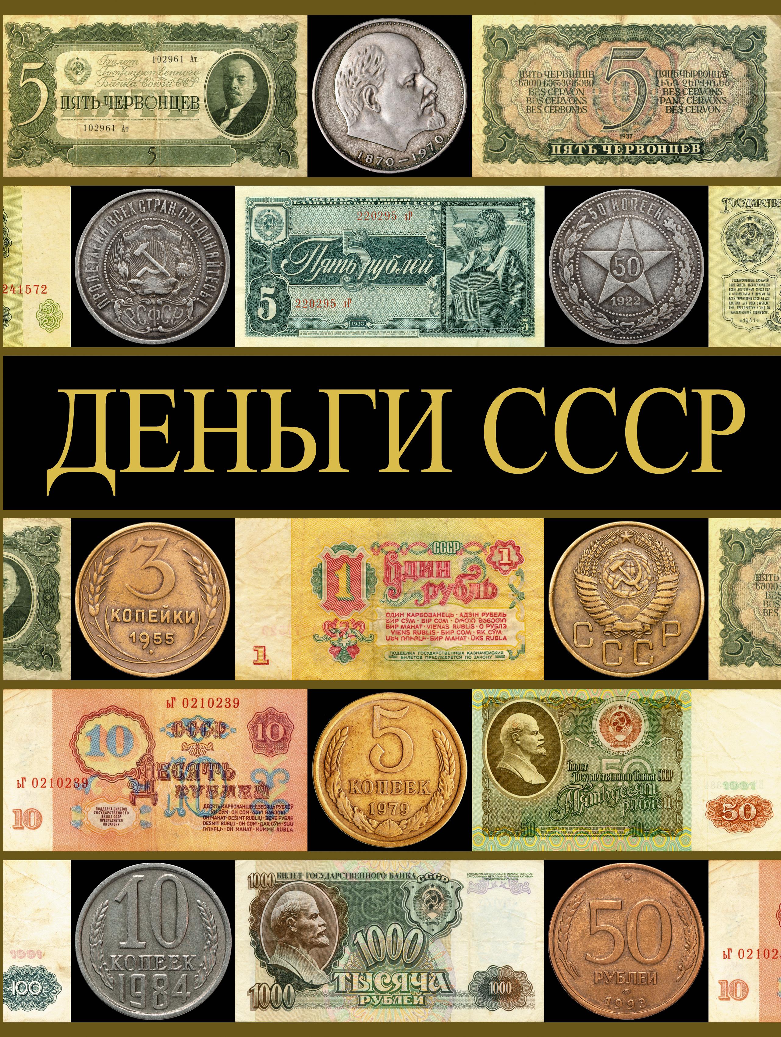 Рабин П.Б. Деньги СССР (70 лет советских капиталов) жуков д войны на руинах ссср