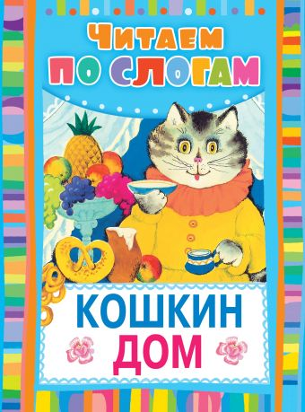 Кошкин дом Васильев Н.А.