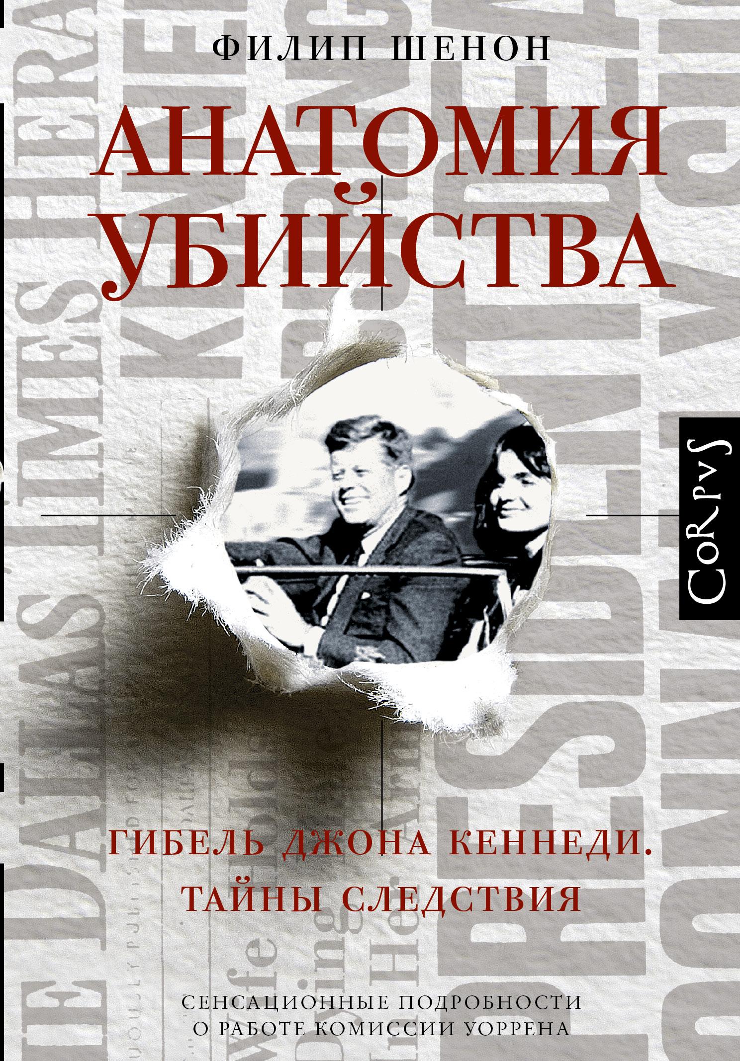 Шенон Ф. Анатомия убийства. Гибель Джона Кеннеди.Тайны расследования разумовский ф кто мы анатомия русской бюрократии