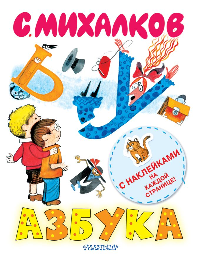 Азбука (книжка с наклейками) Михалков С.В.