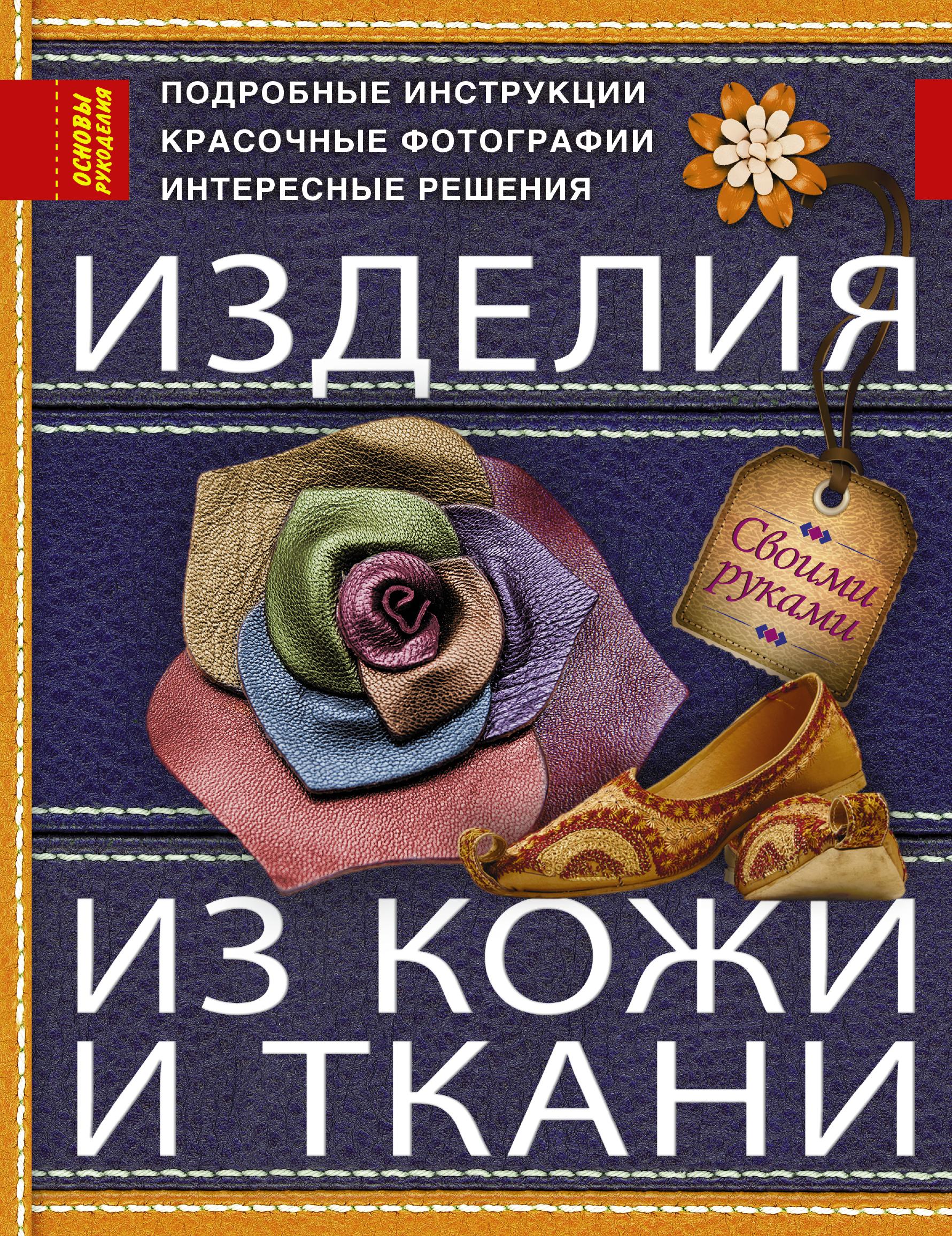 Котова Т. Изделия из кожи и ткани
