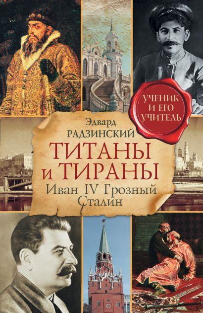Титаны и тираны. Иван IV Грозный. Сталин - фото 1