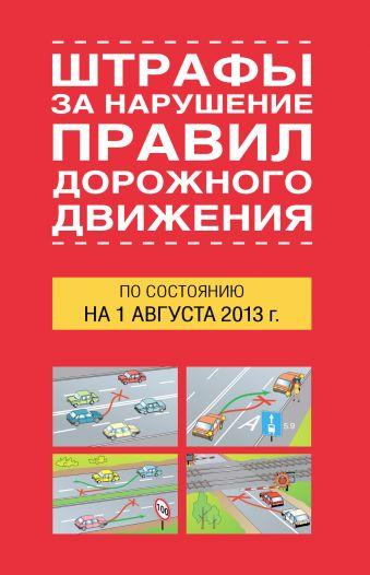 Штрафы за нарушение правил дорожного движения по состоянию на 01 августа 2013 года .