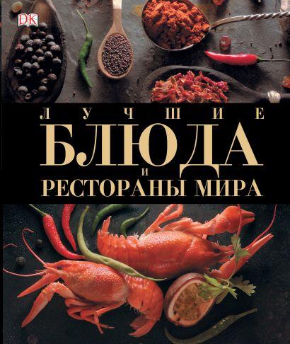 Лучшие блюда и рестораны мира - фото 1