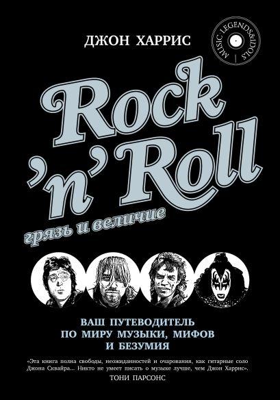 Rock'n'Roll. Грязь и величие - фото 1