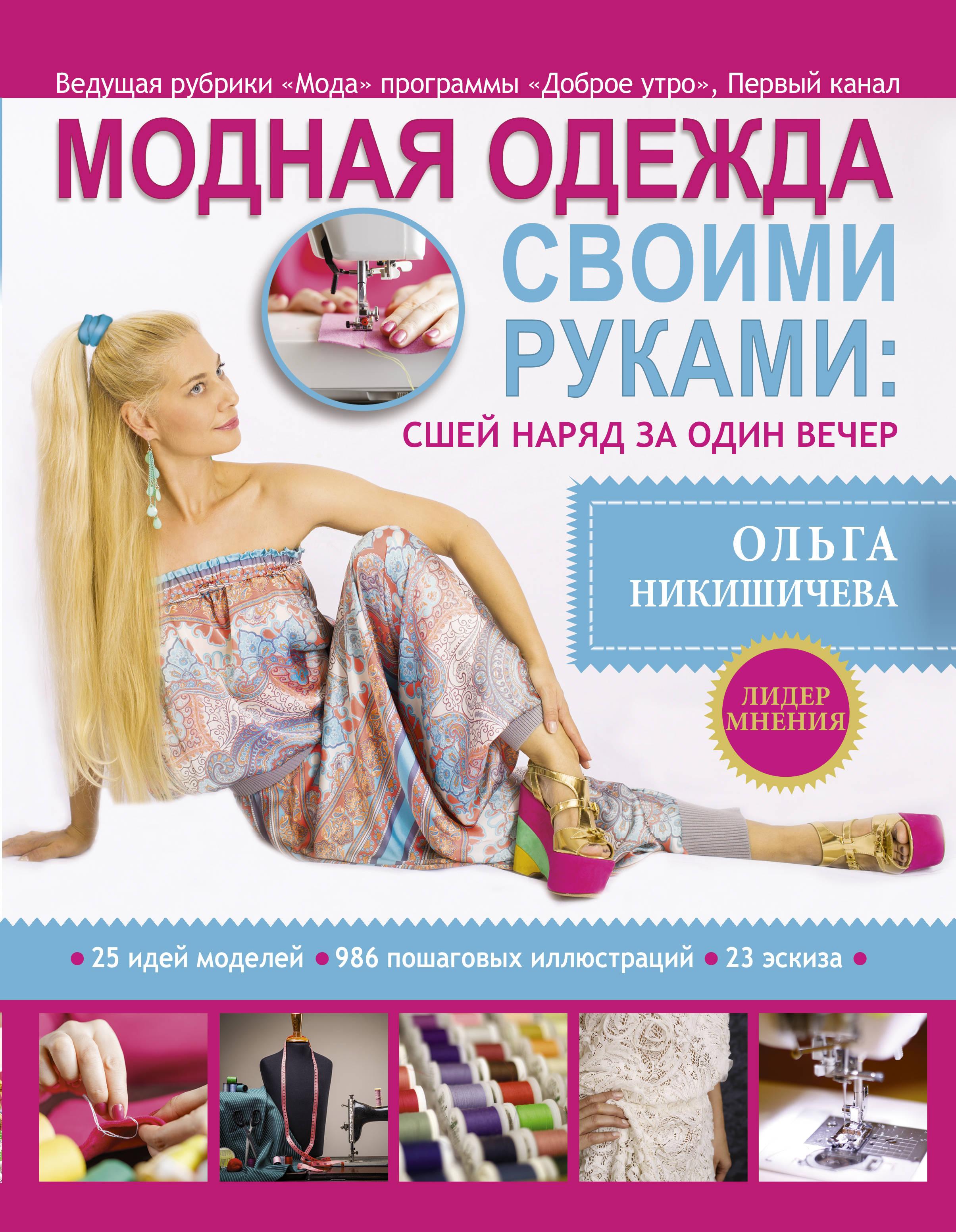 Никишичева О.С. Модная одежда своими руками: сшей наряд за 1 вечер