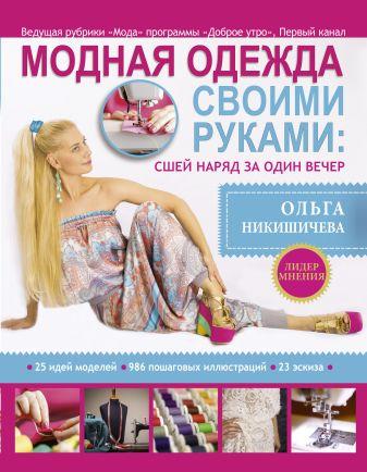 Никишичева О.С. - Модная одежда своими руками: сшей наряд за 1 вечер обложка книги