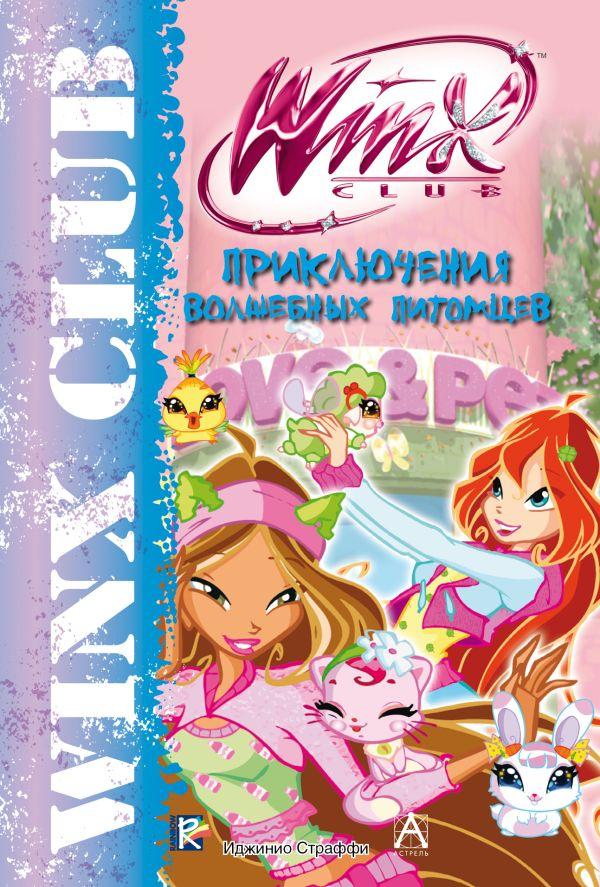 Winx Club. Приключения волшебных питомцев .