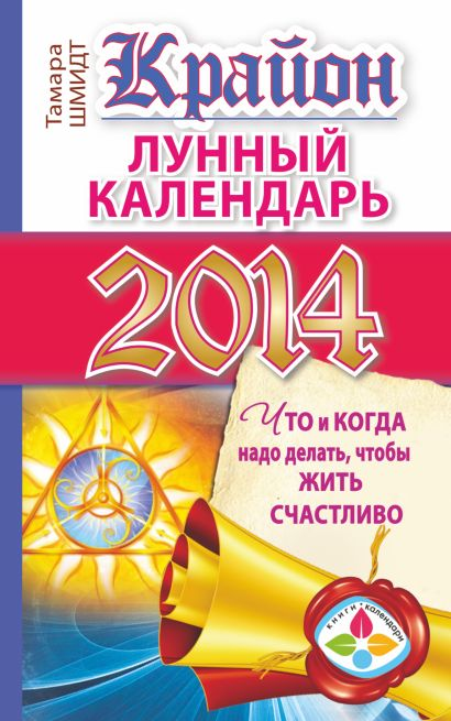 Крайон. Лунный календарь на 2014 год. Что и когда надо делать, чтобы жить счастливо - фото 1