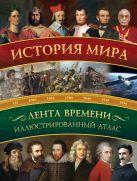 Зарапин Р.В. - История мира' обложка книги