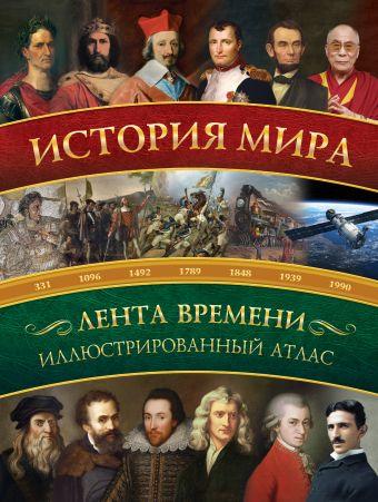 История мира Зарапин Р.В.