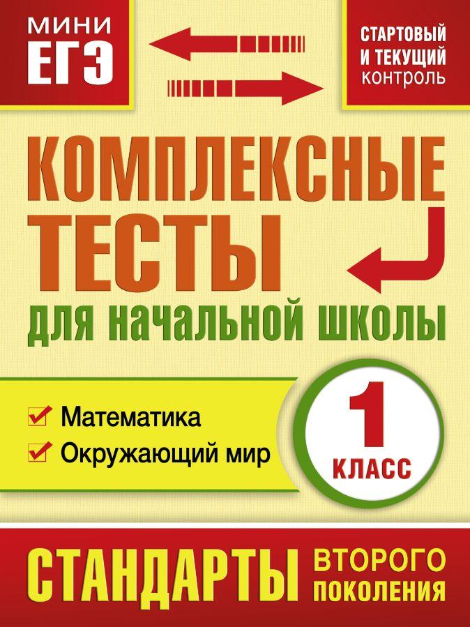 Танько М.А. - Комплексные тесты для начальной школы. Математика, окружающий мир (Стартовый и текущий контроль) 1 класс обложка книги