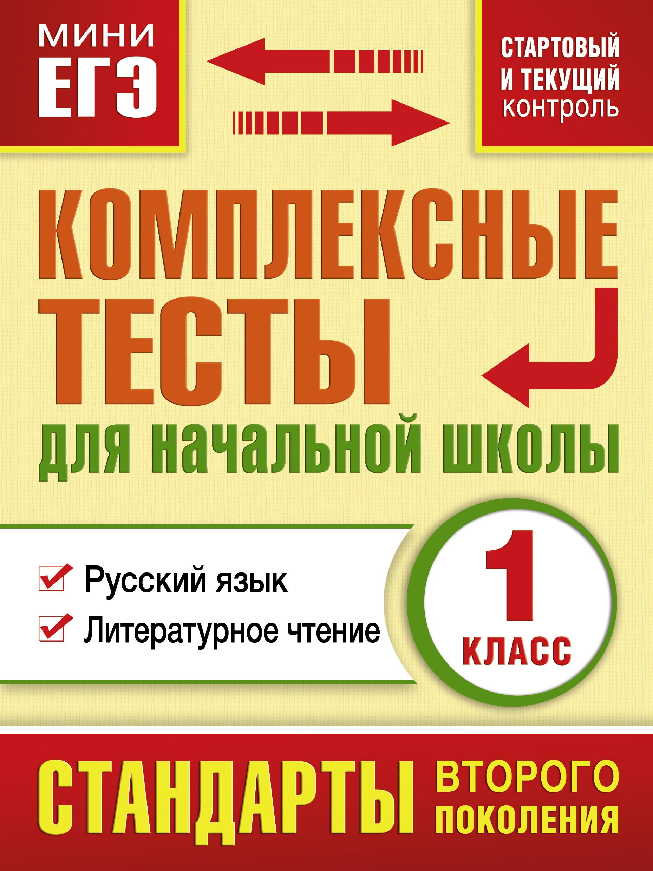 цена на Танько М.А. Комплексные тесты для начальной школы. Русский язык, литературное чтение (Стартовый и текущий контроль) 1 класс