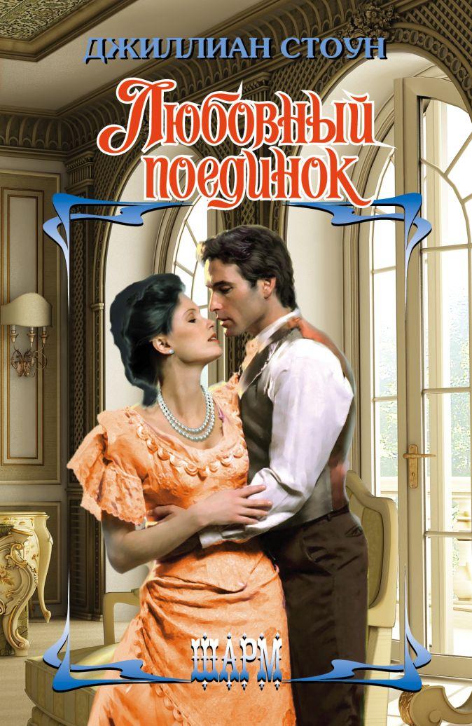 Стоун Д. - Любовный поединок обложка книги