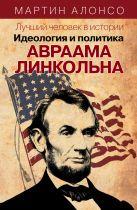 Алонсо М. - Лучший человек в истории. Идеология и политика Авраама Линкольна' обложка книги