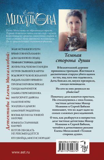 Темная сторона души Михалкова Е.И.