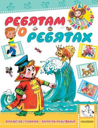 Успенский Э.Н., Михалков С.В. - Ребятам о ребятах обложка книги