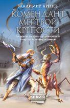 Аренев В. - Комендант мертвой крепости' обложка книги