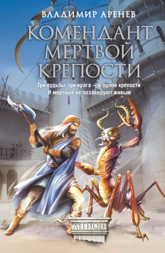 Комендант мертвой крепости Аренев В.