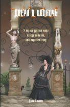 Дина Оттом - Двери в полночь' обложка книги