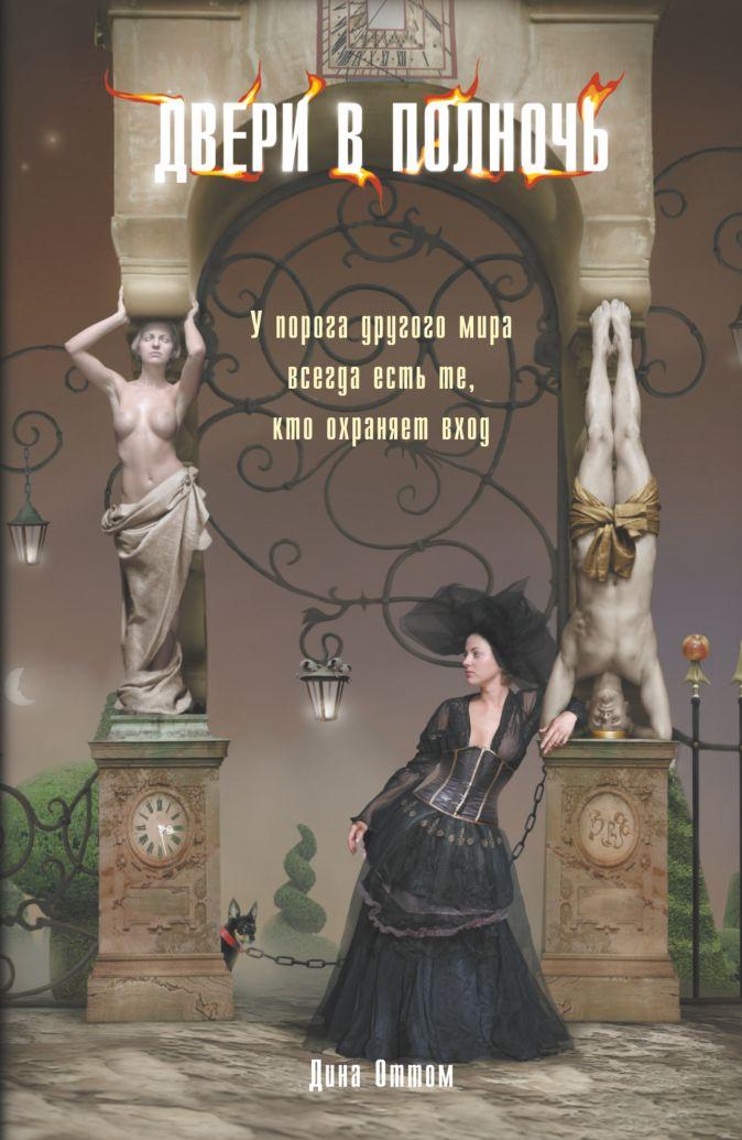 Дина Оттом - Двери в полночь обложка книги