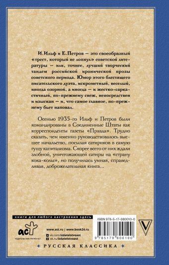 Одноэтажная Америка Ильф И.А., Петров Е.П.