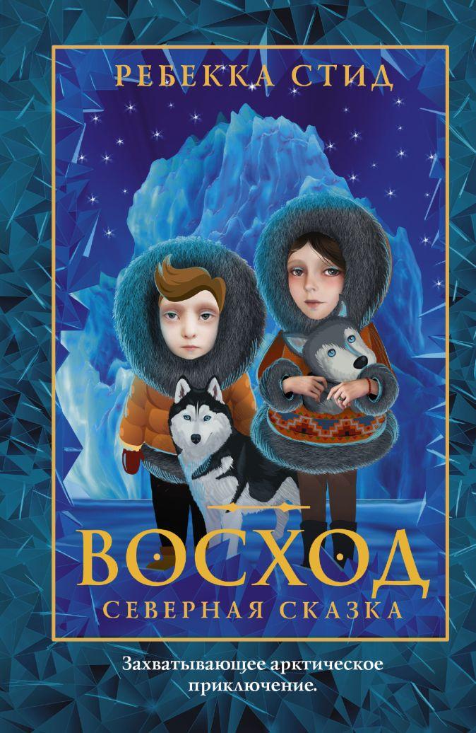Ребекка Стид - Восход обложка книги