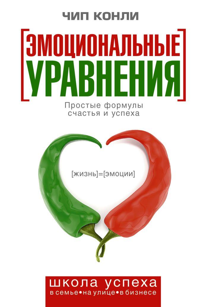 Чип Конли - Эмоциональные уравнения обложка книги