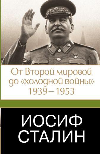 """Робертс Джеффри - Иосиф Сталин. От Второй мировой до """"холодной войны"""", 1939-1953 обложка книги"""