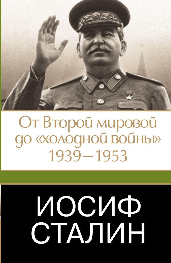 Робертс Джеффри - Иосиф Сталин. От Второй мировой до