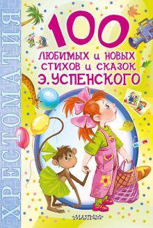 100 любимых новых стихов и сказок Э.Успенского