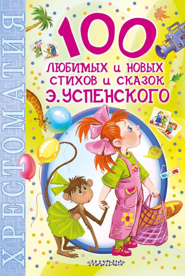100 любимых новых стихов и сказок Э.Успенского Успенский Э.Н.