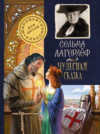 Чудесная сказка С. Лагерлёф
