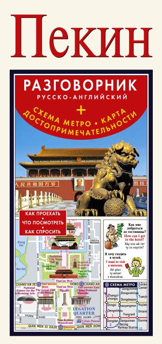 Пекин. Русско-английский разговорник + схема метро, карта, достопримечательности цена и фото