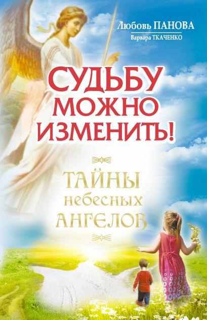 Судьбу можно изменить. Тайны небесных ангелов - фото 1