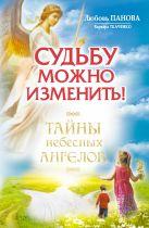 Панова Любовь - Судьбу можно изменить. Тайны небесных ангелов' обложка книги