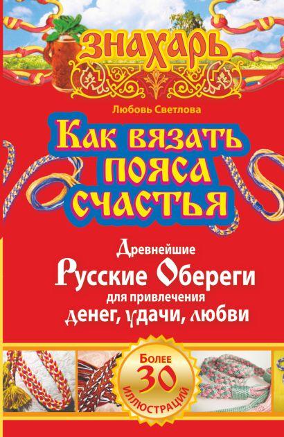 Как вязать пояса счастья. Древнейшие русские обереги для привлечения денег, удачи, любви - фото 1