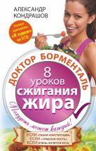 Кондрашов А.В. - Доктор Борменталь. 8 уроков сжигания жира.' обложка книги