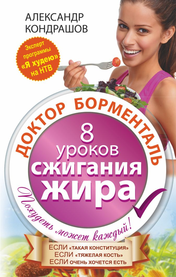 Кондрашов А.В. - Доктор Борменталь. 8 уроков сжигания жира. обложка книги