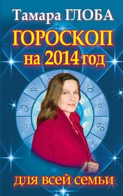 Гороскоп на 2014 год для всей семьи - фото 1
