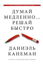 Даниэль Канеман - Думай медленно... решай быстро' обложка книги