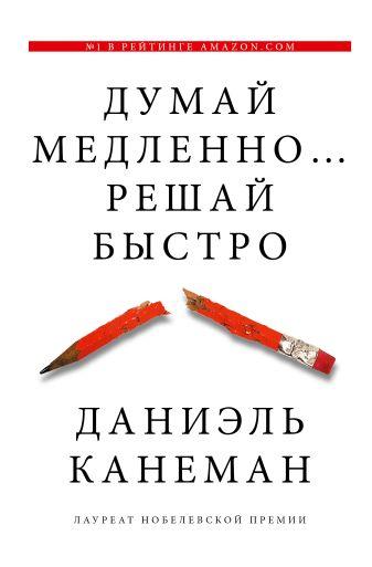Даниэль Канеман - Думай медленно... решай быстро обложка книги
