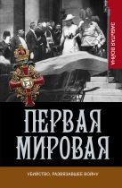 Вулманс С., Кинг Г. - Убийство, развязавшее войну' обложка книги