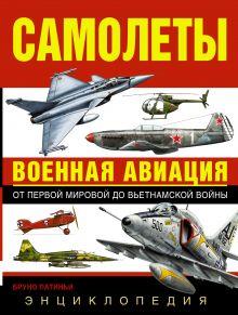 Военная энциклопедия(мел)